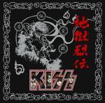 kiss-jigoku-retsuden